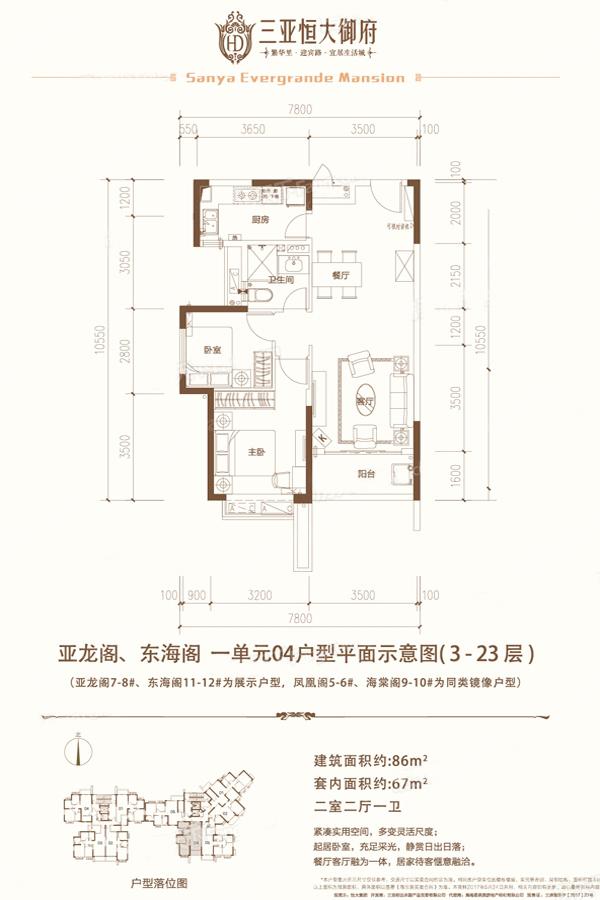 14-15号楼二单元02户型