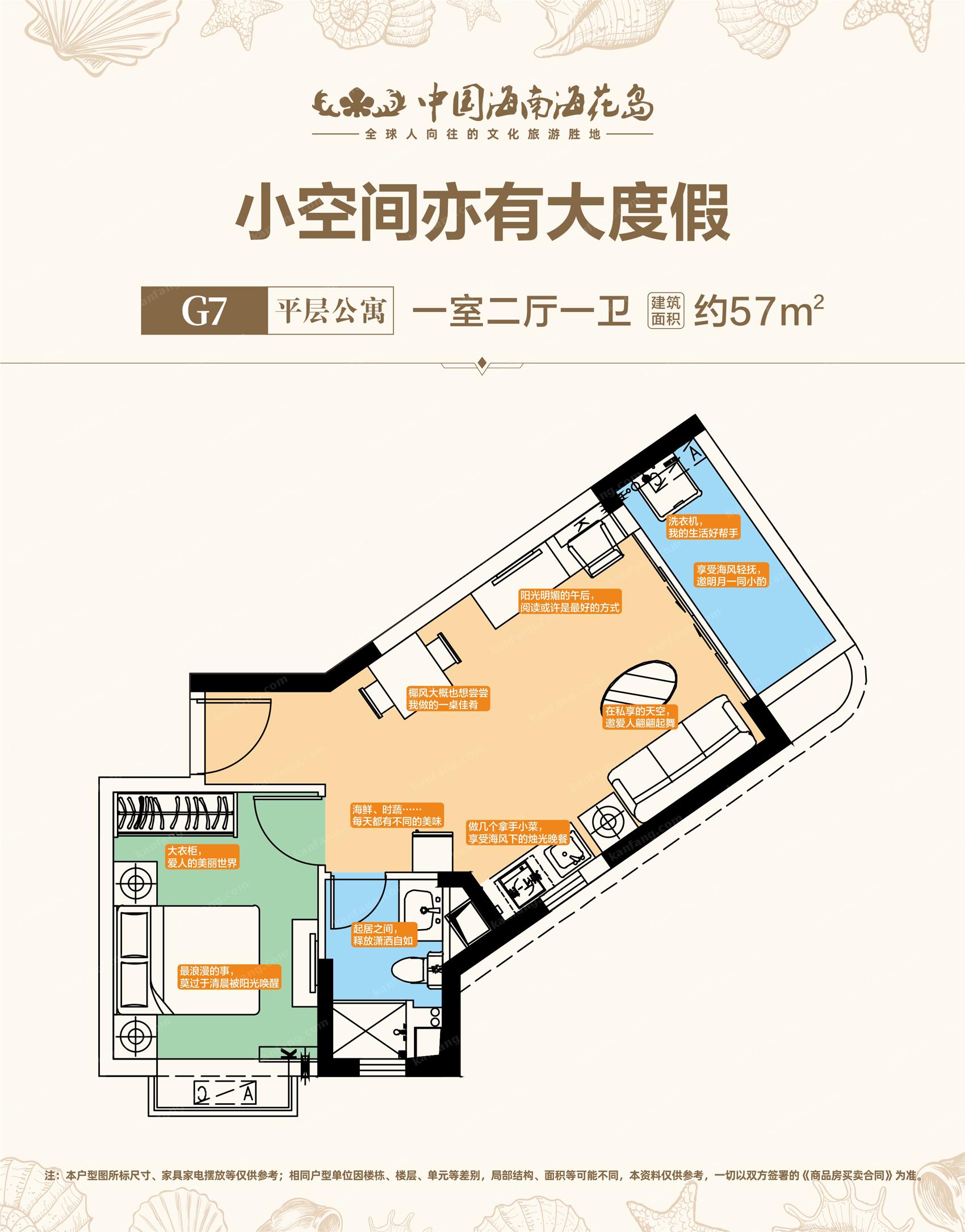 G7平层公寓