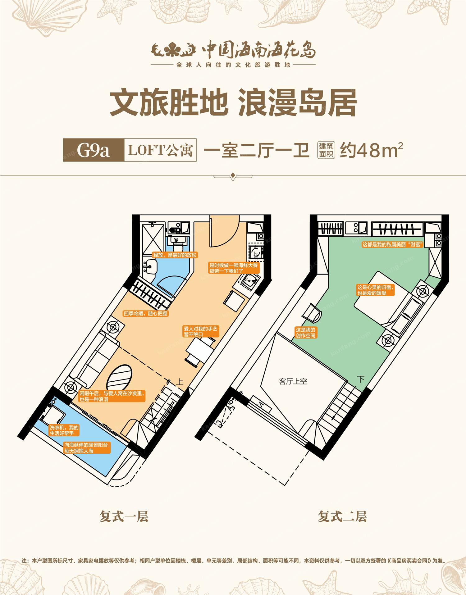 G9aLoft公寓