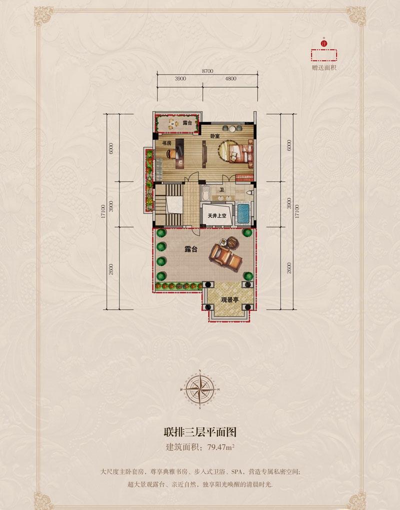 联排别墅A户型