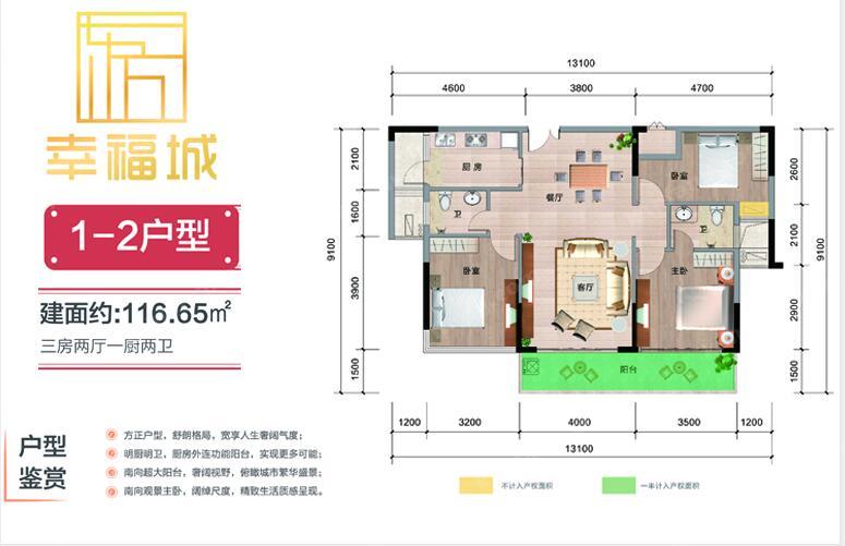 1-2户型 三房两厅两卫 建筑面积:116㎡