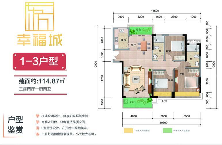 1-3户型 三房两厅两卫 建筑面积:114㎡