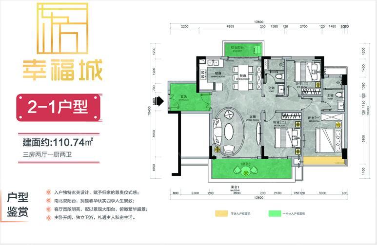 2-1户型 三房两厅两卫 建筑面积:110㎡
