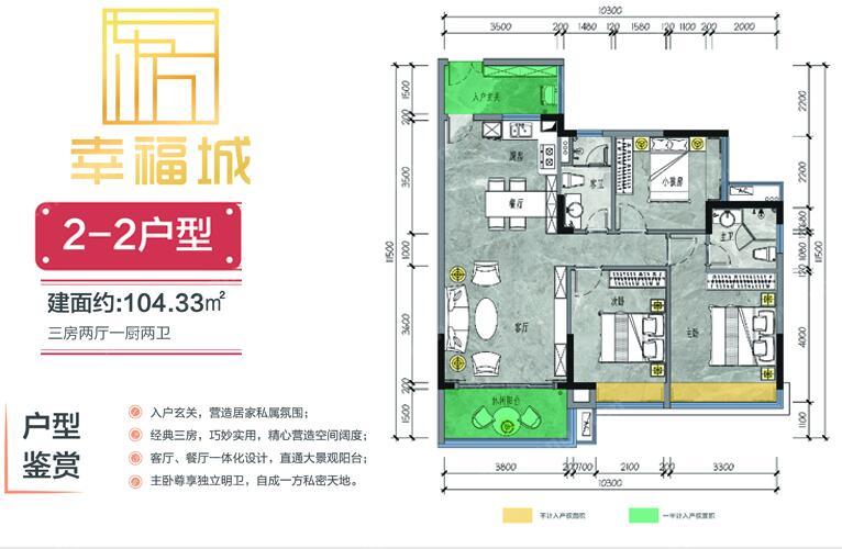 2-2户型 三房两厅两卫 建筑面积:104㎡