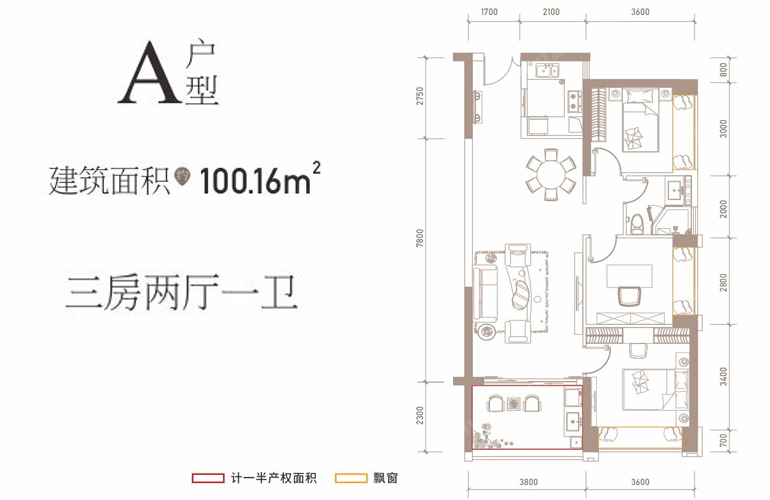 A户型 三房两厅一卫 建筑面积100㎡