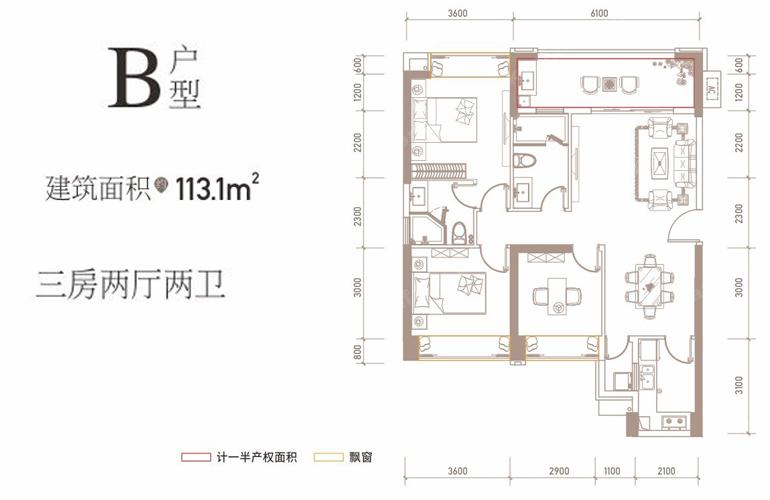 B户型 三房两厅两卫 建筑面积113㎡