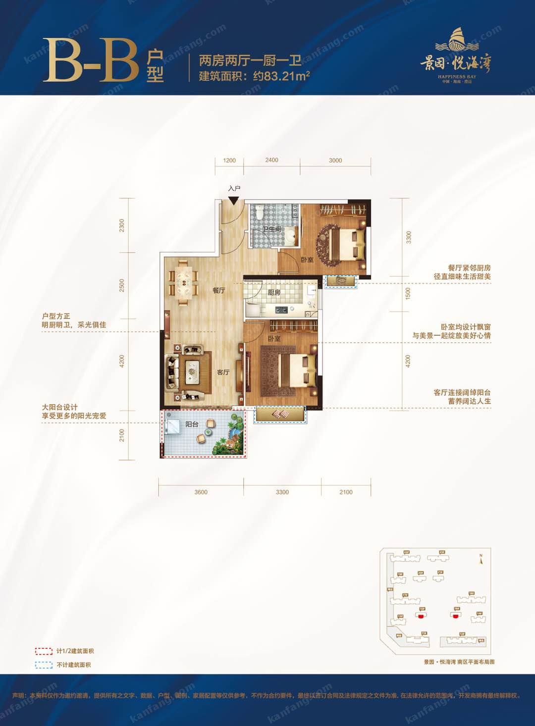 B-B户型83平(两房两厅一厨一卫)