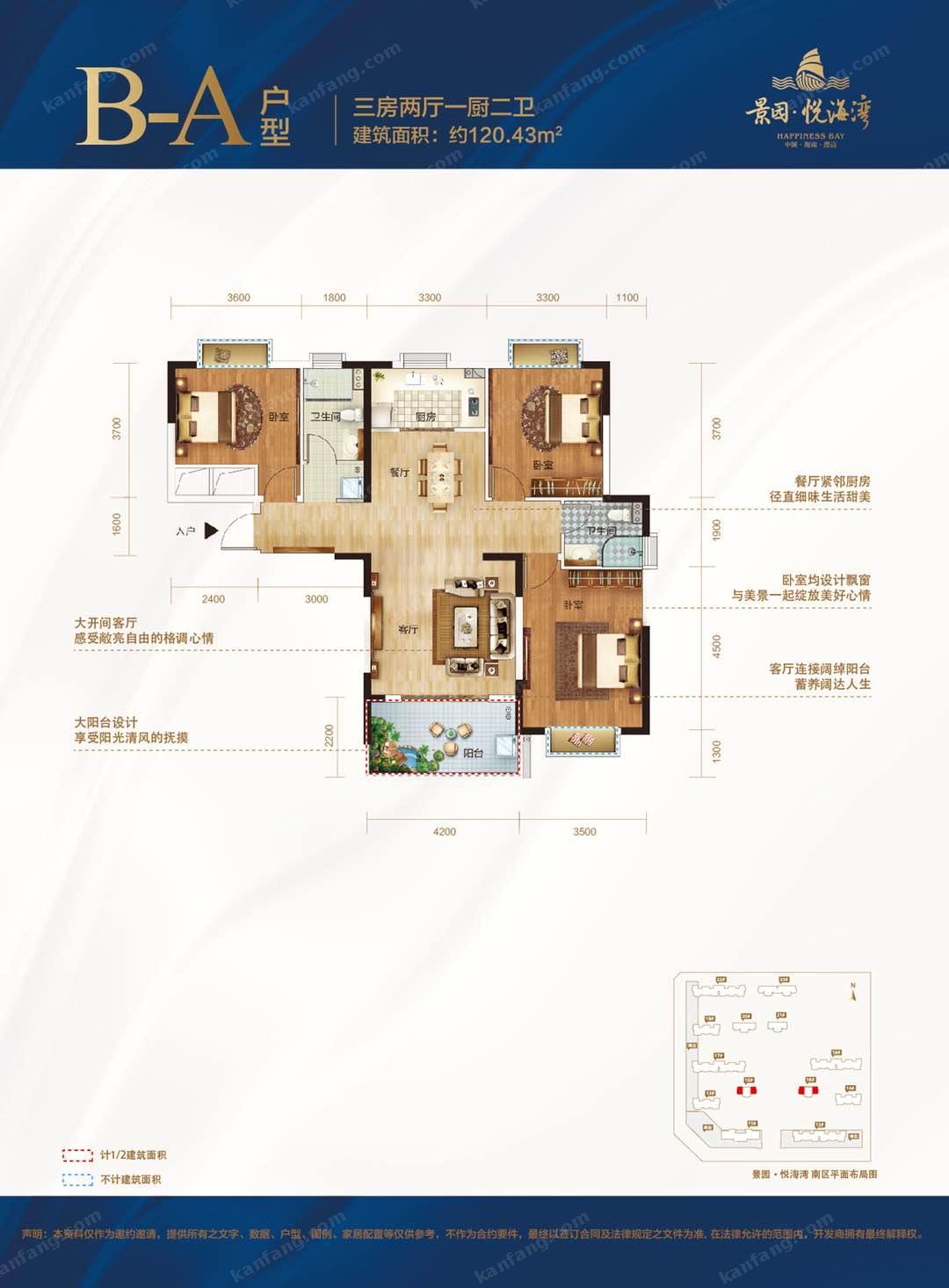 B-A户型120平(三房两厅一厨一卫)