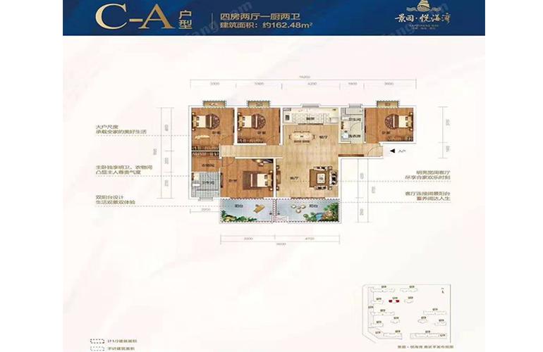 C-A户型 4房2厅2卫1厨 建面162.48㎡