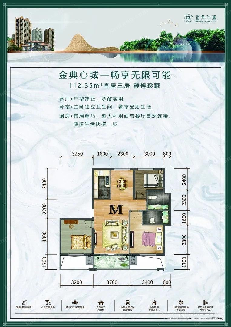 三房户型112.35