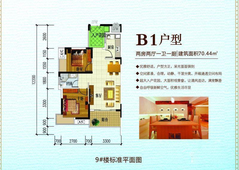 B1-2户型