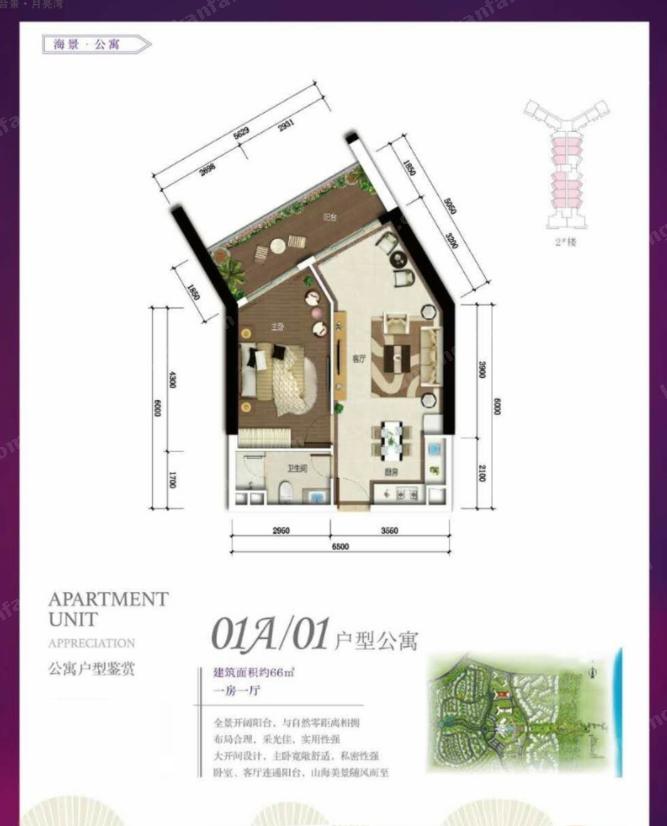 合景·月亮湾01A/01户型图