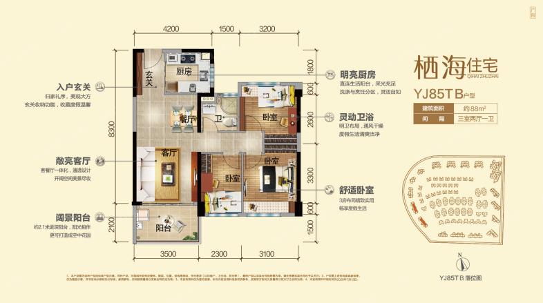 栖海住宅YJ85T B户型