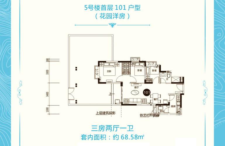 5#楼首层101户型
