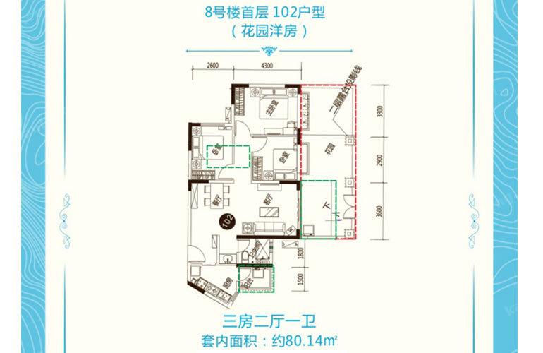 8#楼首层102户型