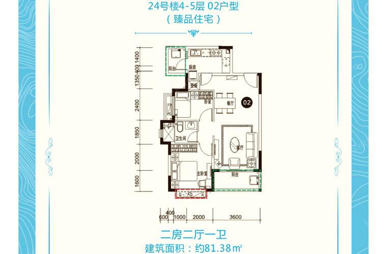 24#楼4-5层02户型