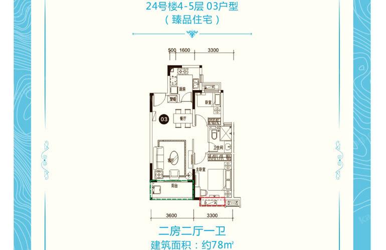 24#楼4-5层03户型