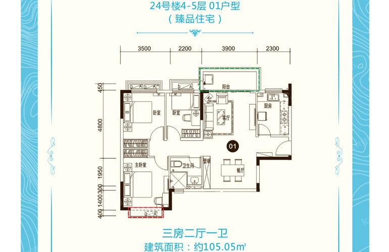24#楼4-5层01户型