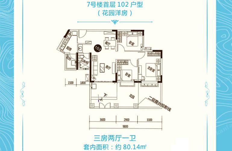 7#楼首层102户型