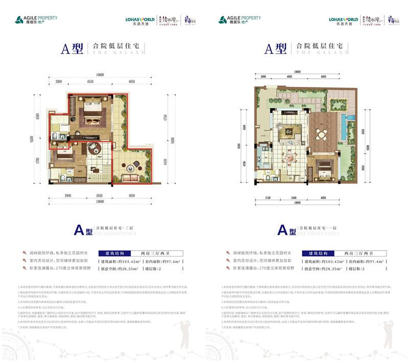 A型合院低层住宅