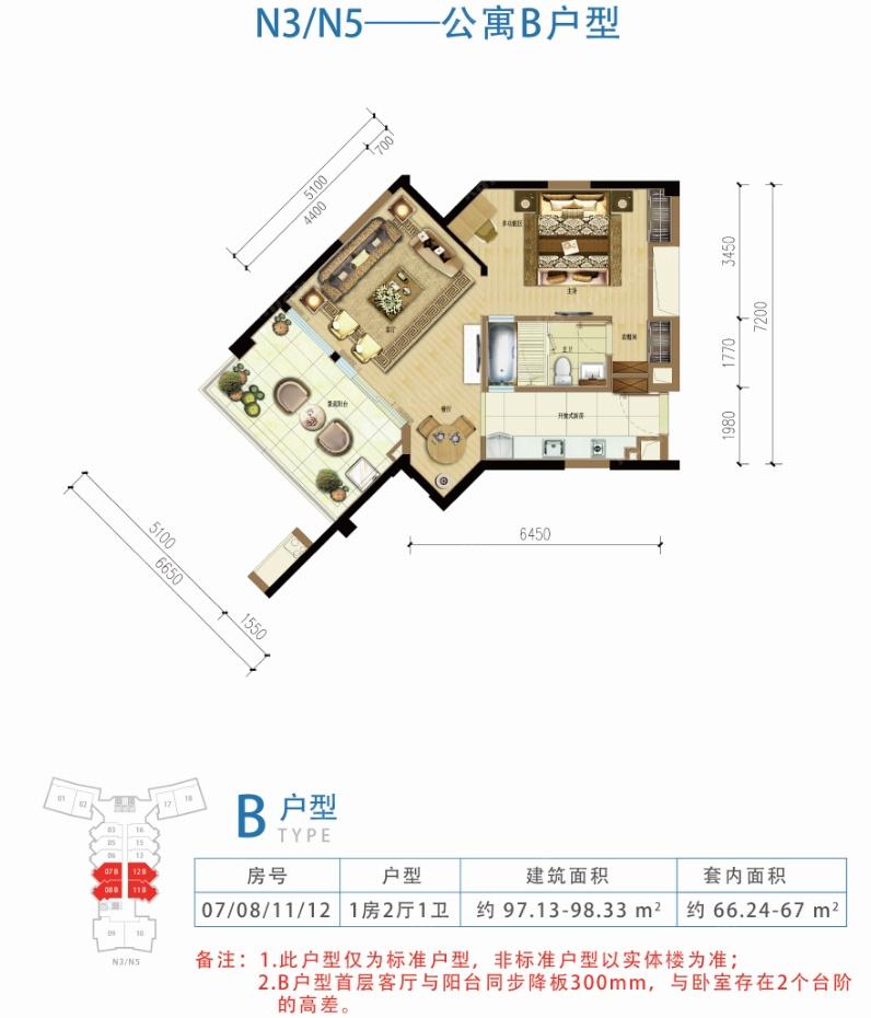 N3 N5 公寓B户型