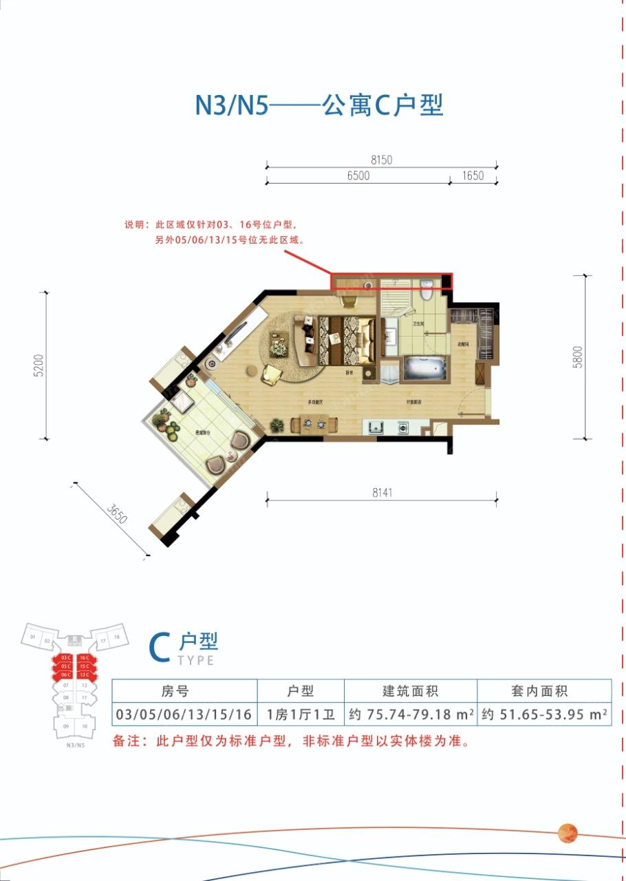 N3 N5 公寓C户型