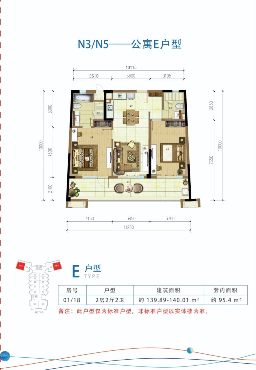 N3 N5 公寓E户型