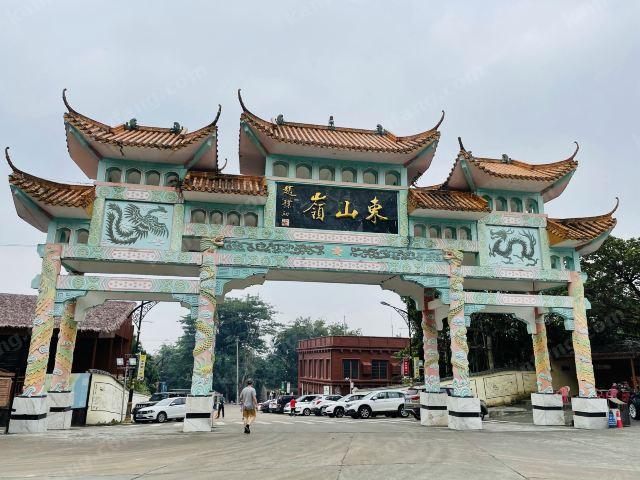 东山岭文化旅游区